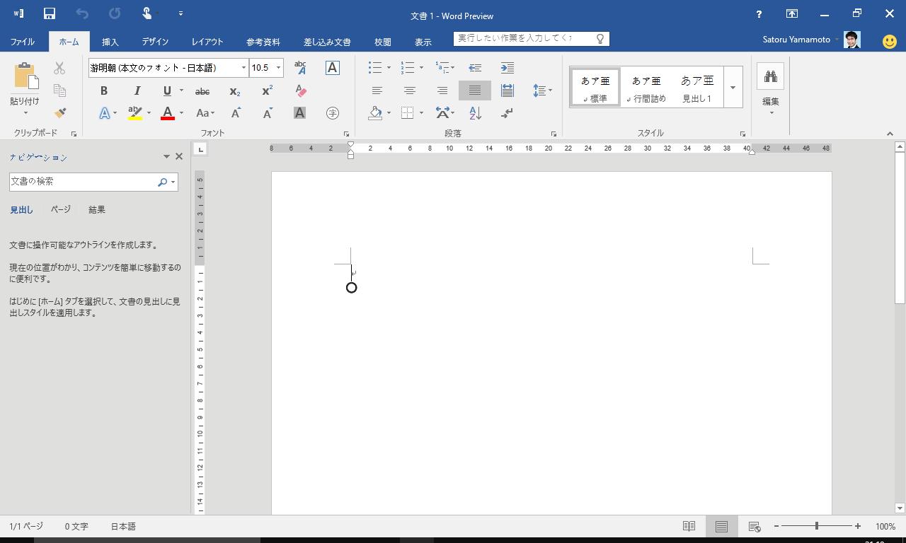 Office 2016 Previewをインストールしてみた:office 365 E3プランを利用している場合