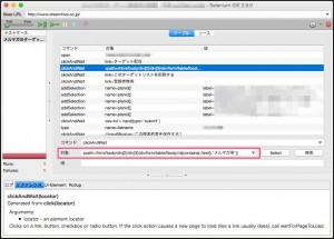ブラウザーの操作を自動化するSelenium IDEで値が変化する対象を指定する方法