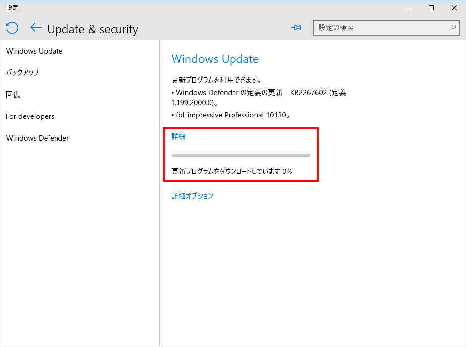 Windows defender 10 bing for Window defender update