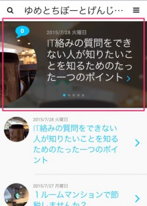 WordPress Featured Slider機能