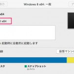 VMwareの設定