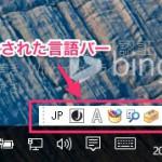 Windows 10 デスクトップ言語バー