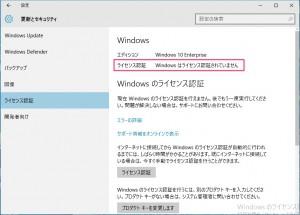 Windows 10ライセンス認証画面