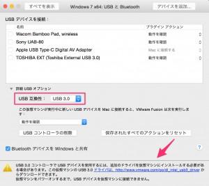VMware Fusion 8 Windows 7 USBとBluetooth