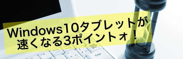 Windows 10が遅いと感じたときにやる高速化のための3つのこと