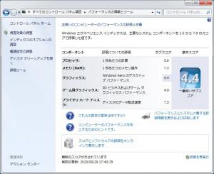 VMware Fusion 8 Windows 7 WINSAT Windows エクスペリア インデックス