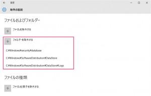 Windows Defenderで除外したリスト