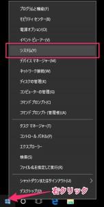 Windows 10 システムの詳細設定