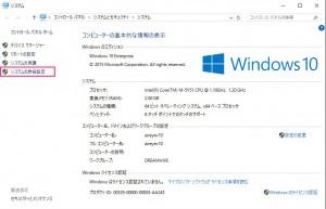 Windows 10 システムの詳細設定02