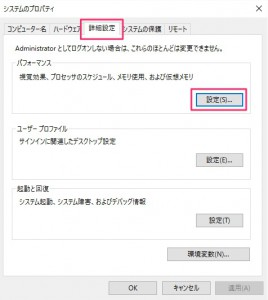 Windows 10 システムの詳細設定03