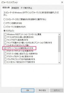 Windows 10 システムの詳細設定04