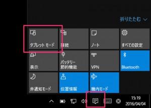 Windows 10でタブレットモードを切り替える方法