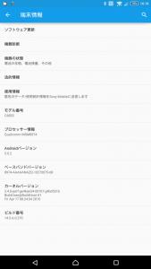 Xperia Z Ultra C6833 アップデート前のバージョン
