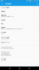 Xperia Z Ultra C6833 アップデート後のバージョン