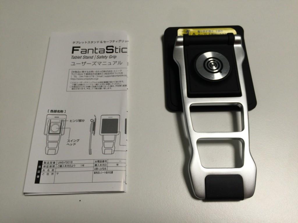 FantaStick タブレットスタンド/セーフティグリップ 同梱物