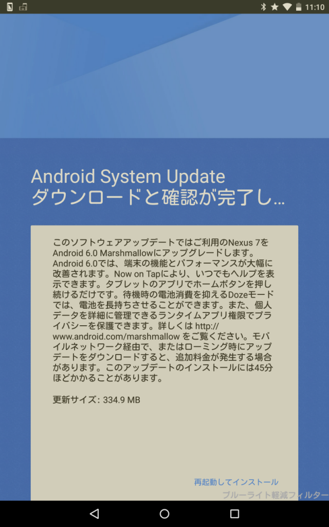 Nexus 7(2013)にMarshmallowが降ってきました!