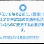 中華タブレットに入れたWindows 10でCortanaが「お手伝いを始める前に、[設定]にアクセスして音声認識の言語を私が対応しているものに変更する必要があります。」と言ってきた場合の対処方法