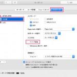 Mac OS X El Capitan ライブ変換の設定