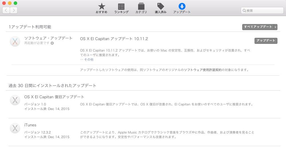 OS X El Capitanソフトウェア・アップデート