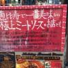 吉田PASTA BAR カンパニリズモでグレービーミートスパ with 半熟玉子&チップス