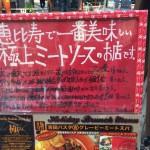 吉田PASTA BAR カンパニリズモ 看板
