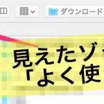 Mac OS X El Capitanのダイアログから「よく使う項目」がなくなった:解決