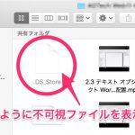 Mac OS X ElCapitanのFinderで「.」で始まったり不可視設定になっているファイルやフォルダを表示する方法