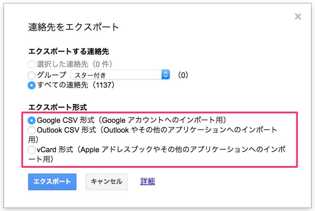 旧Googleコンタクトのエクスポート形式