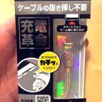 お買い物♪ micro USB端子に磁石でケーブルを付けられるようにするHKWのマグネットアダプター