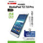 お買い物♪ ray-outのMediaPad T2 7.0 Pro用の指紋・反射防止 液晶保護シート
