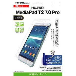 レイ・アウト HUAWEI MediaPad T2 7.0 Pro専用 液晶保護フィルム(指紋・反射防止) RT-MPT27F/B1
