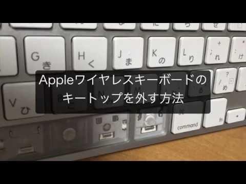 Appleワイヤレスキーボードのキートップを外す方法
