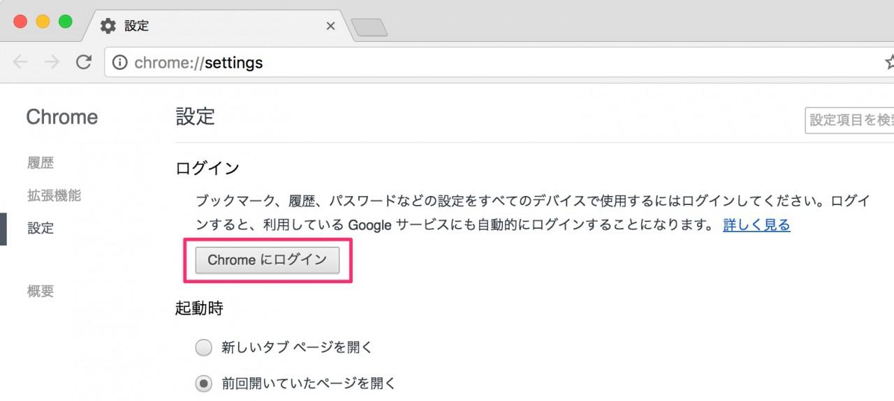 ChromeでGoogleにログインする