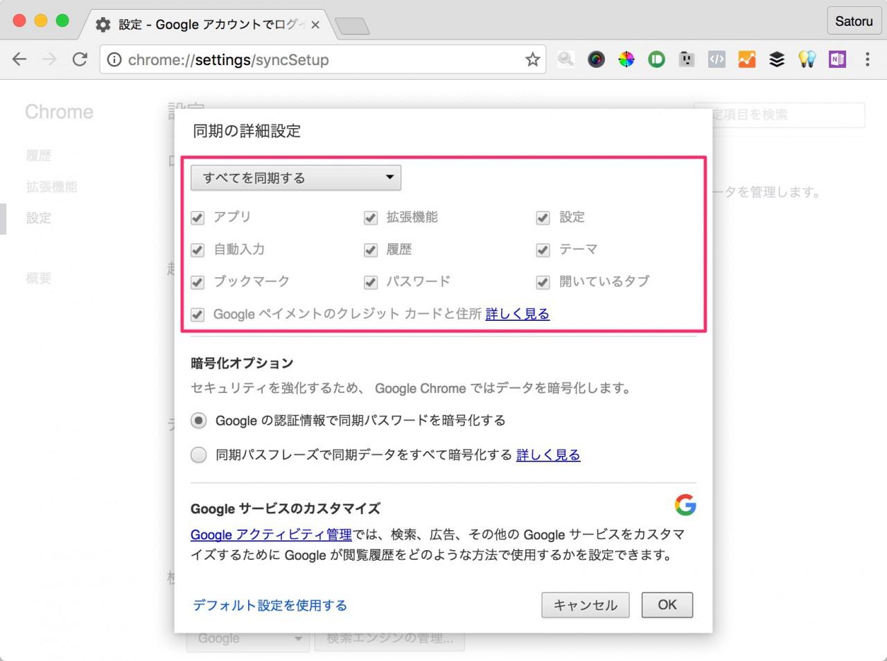 Chromeで同期する項目