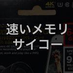 SanDisk Extreme PRO SDSDQXP-064G-G46Aパッケージ