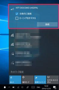 ネットワークアイコンにFREETEL接続のメニューが表示された状態