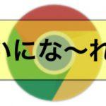 macOSで調子の悪いGoogle Chromeをクリーンインストールして快適な速度を取り戻す方法