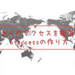 海外からのアクセスを拒否する.htaccessの作り方