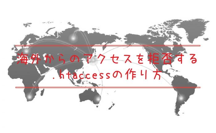 海外からのアクセスを制限する