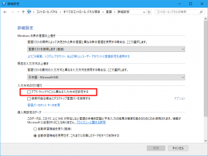 Windows 10 入力方式の切り替え
