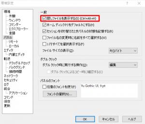 WinSCP 隠しファイルを表示する