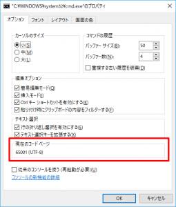 UTF8のコマンドプロンプト