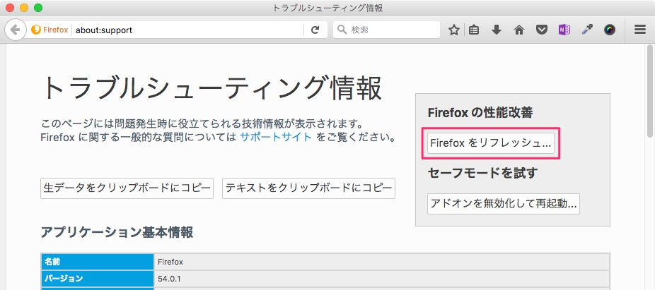 Firefoxのトラブルシューティング情報