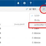 Internet ExplorerでOneDrive for Businessを開くと表示される「エクスプローラーで表示」
