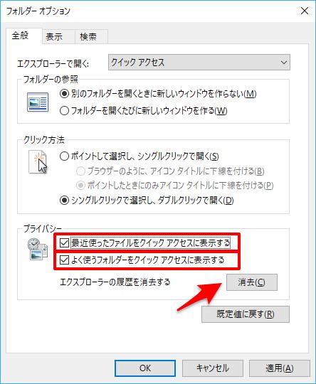 Windows 10 クイックアクセスの表示オプション