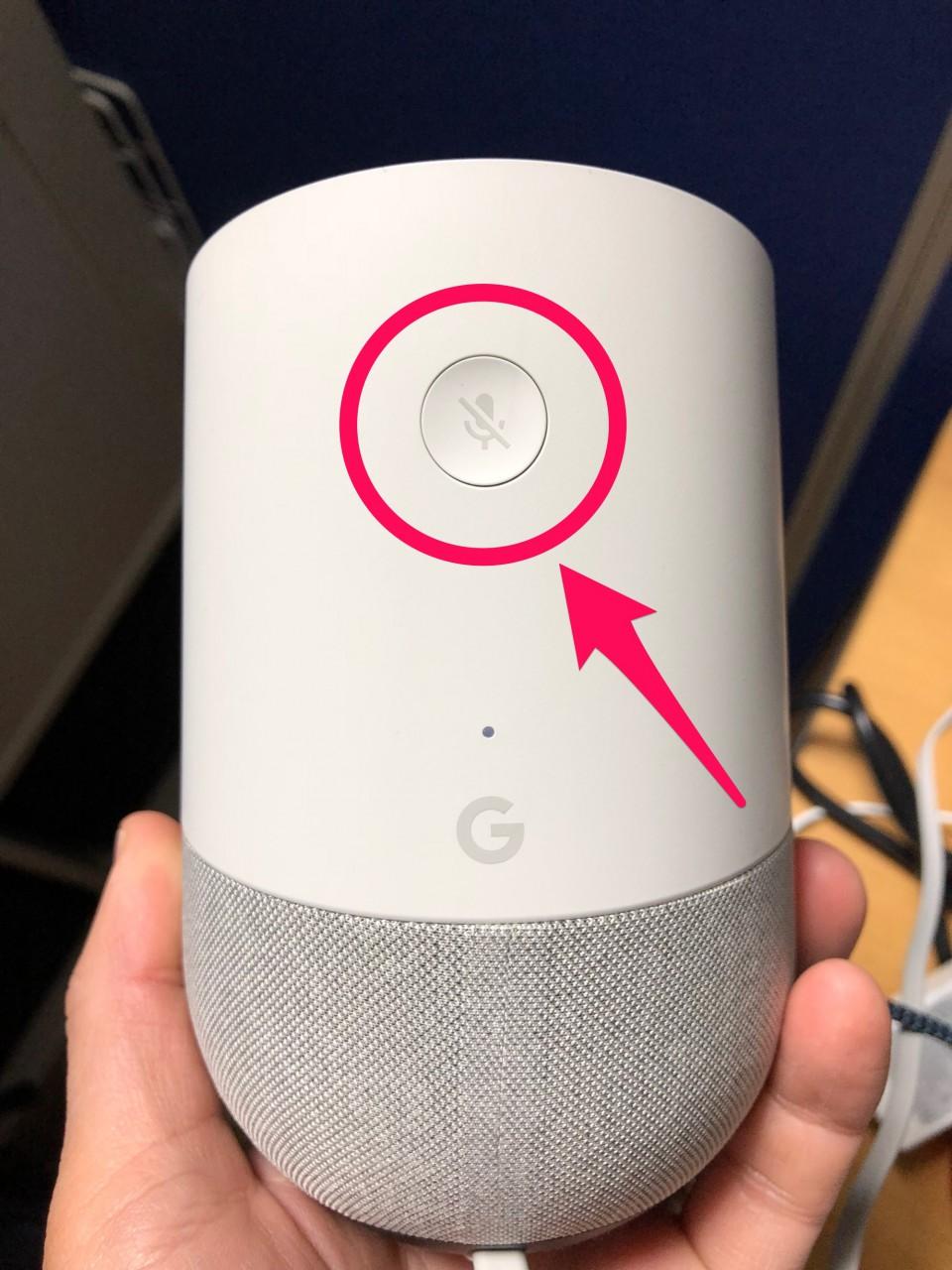 Google Homeを初期化する