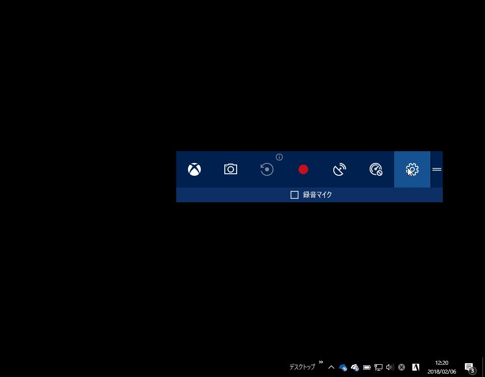 Windows 10 ゲームバーの設定ボタン