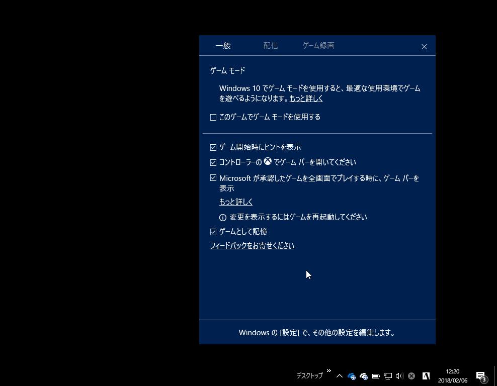 Windows 10 ゲームバーの設定ダイアログ