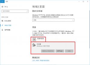 Windows10地域と言語の設定