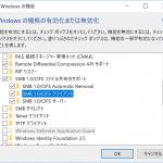 Windows10の機能でSMB/CIFSクライアントを有効化